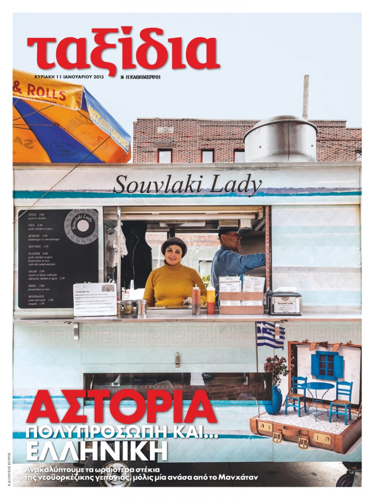 K magazine/Astoria cover