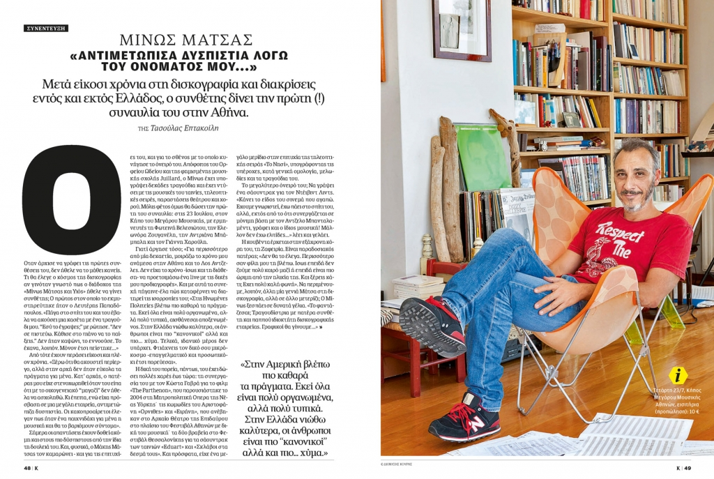 K magazine/Minos Matsas, Greek music composer