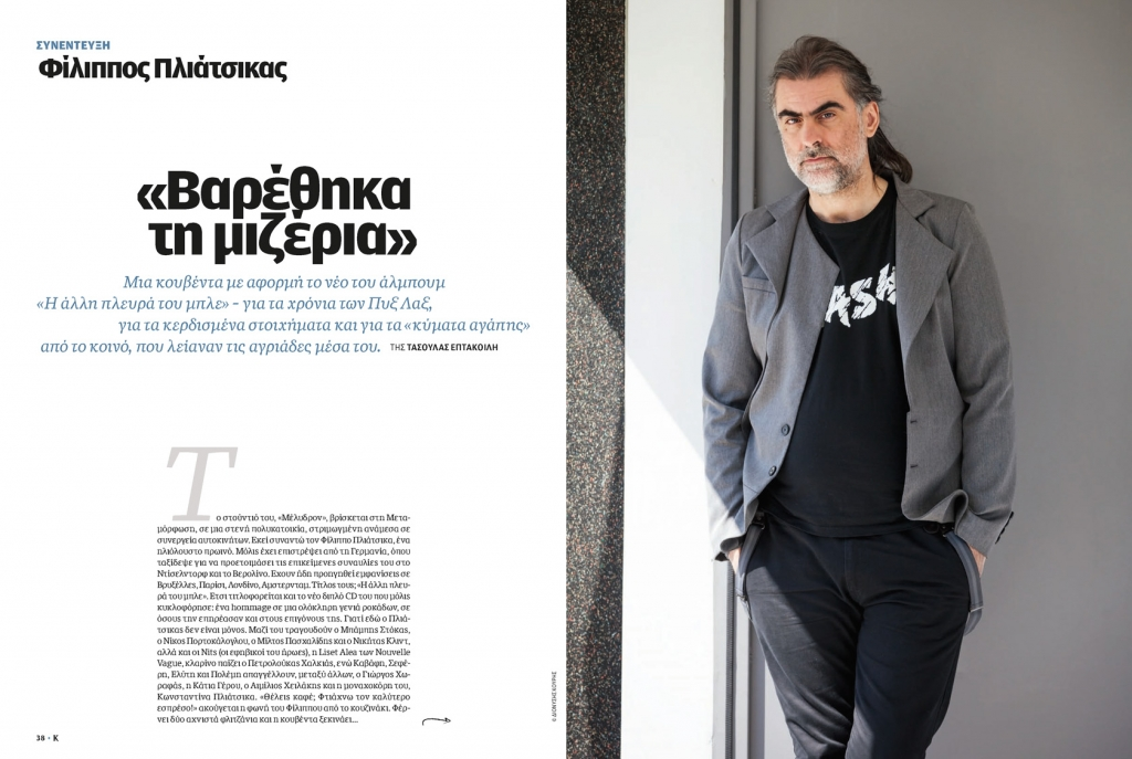 K magazine/Filippos Pliatsikas, Greek rock singer and songwriter