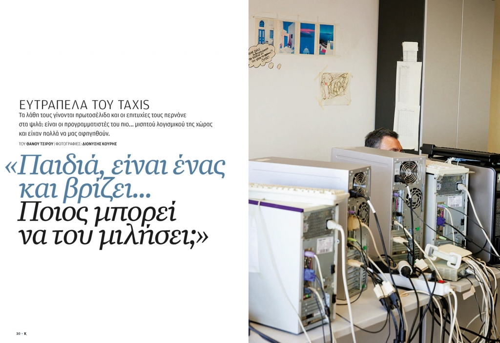 K magazine/Feature on general secretariat for information systems in Greece