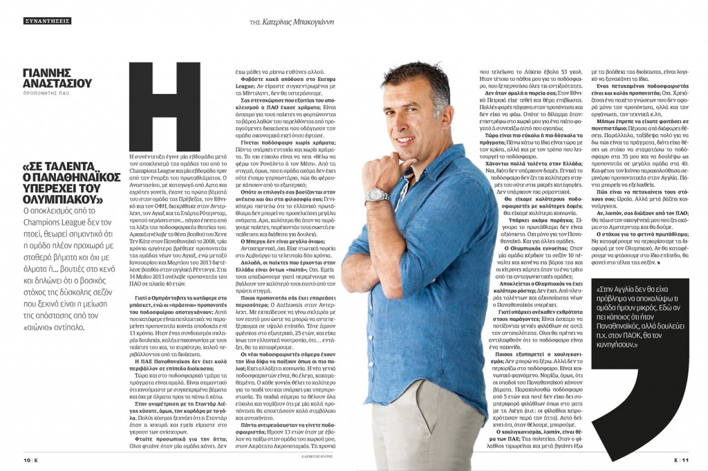 K magazine/Yannis Anastasiou, Greek football manager