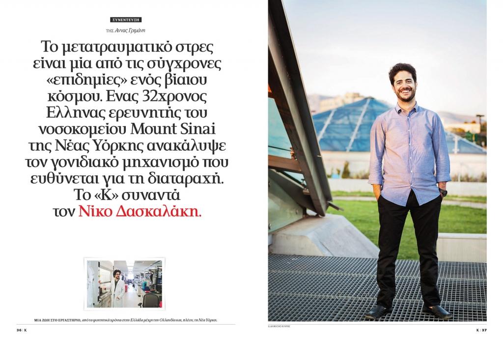 K magazine/Neuroendocrinologist Nikolaos Daskalakis