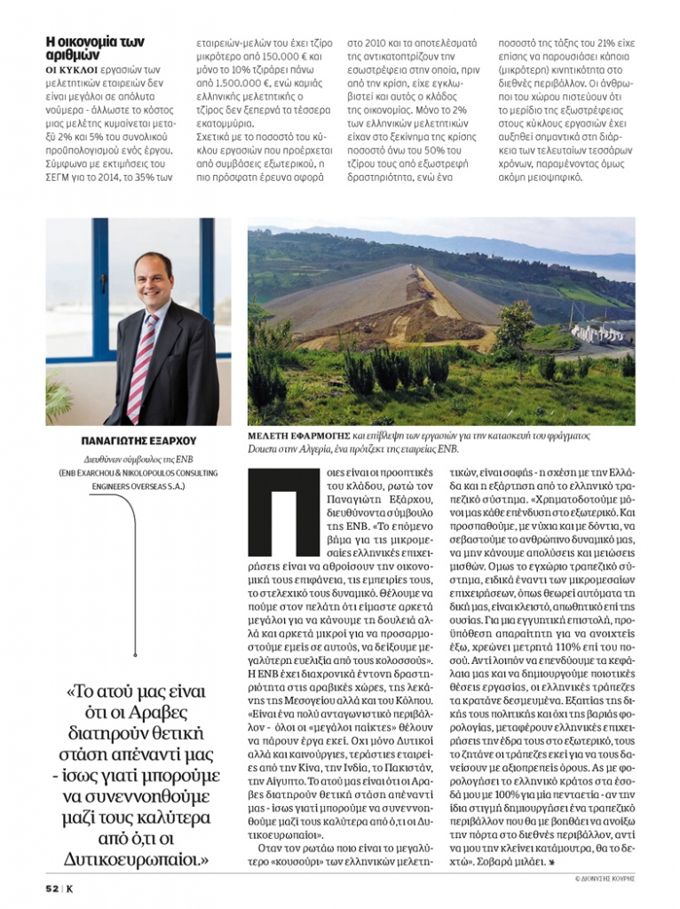 K magazine/Panagiotis Exarchou, Civil-Hydraulic Engineer
