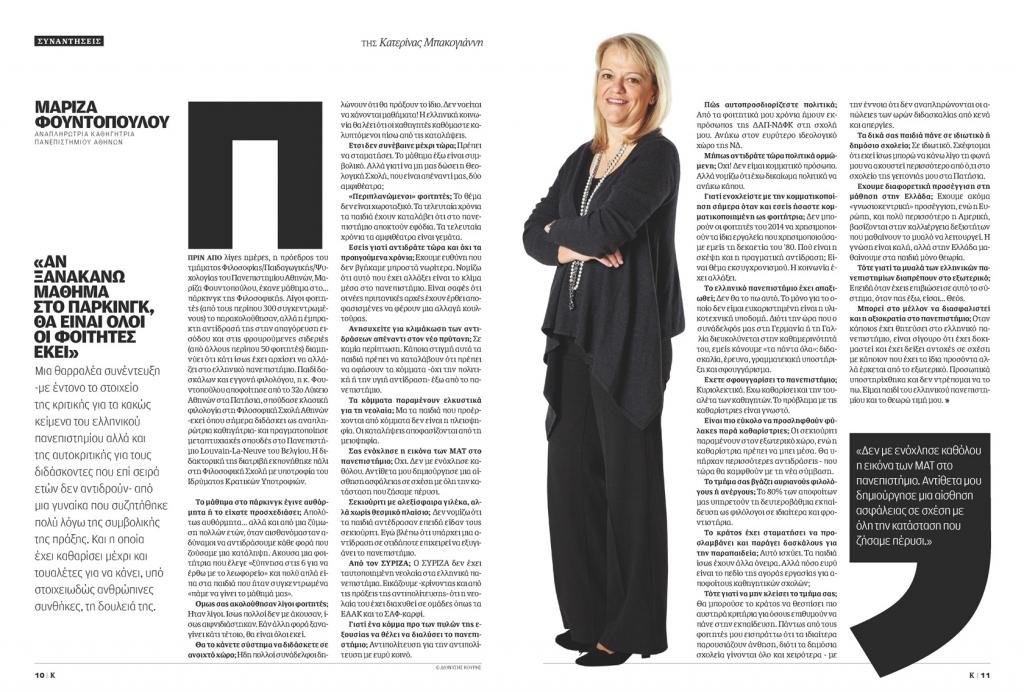 K magazine/Professor Marisa Fountopoulou