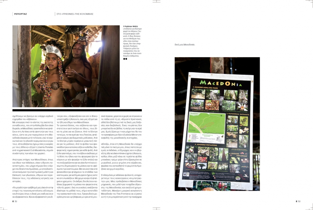 Epsilon magazine/Feature on Macedonia in Colombia