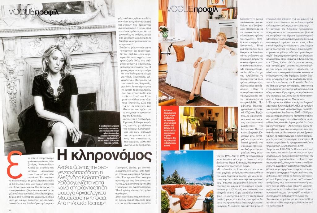 Vogue/Alexandra Kalapothaki