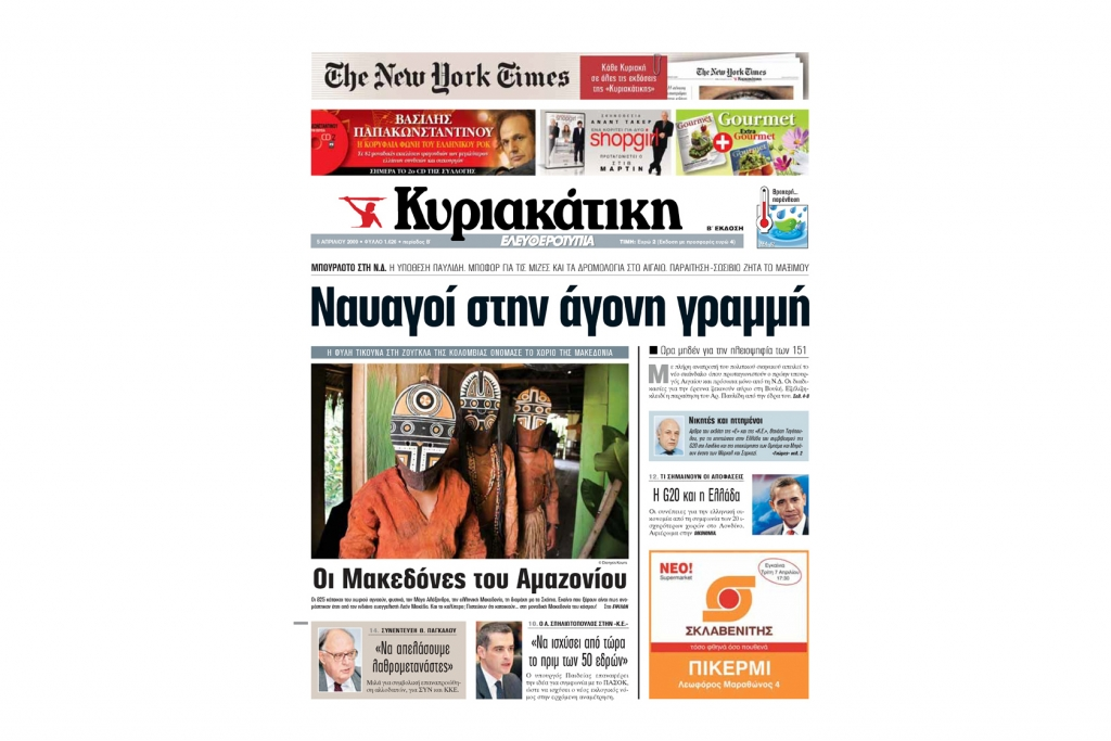 Front Page of Eleftherotypia for story on Macedonia in Colombia