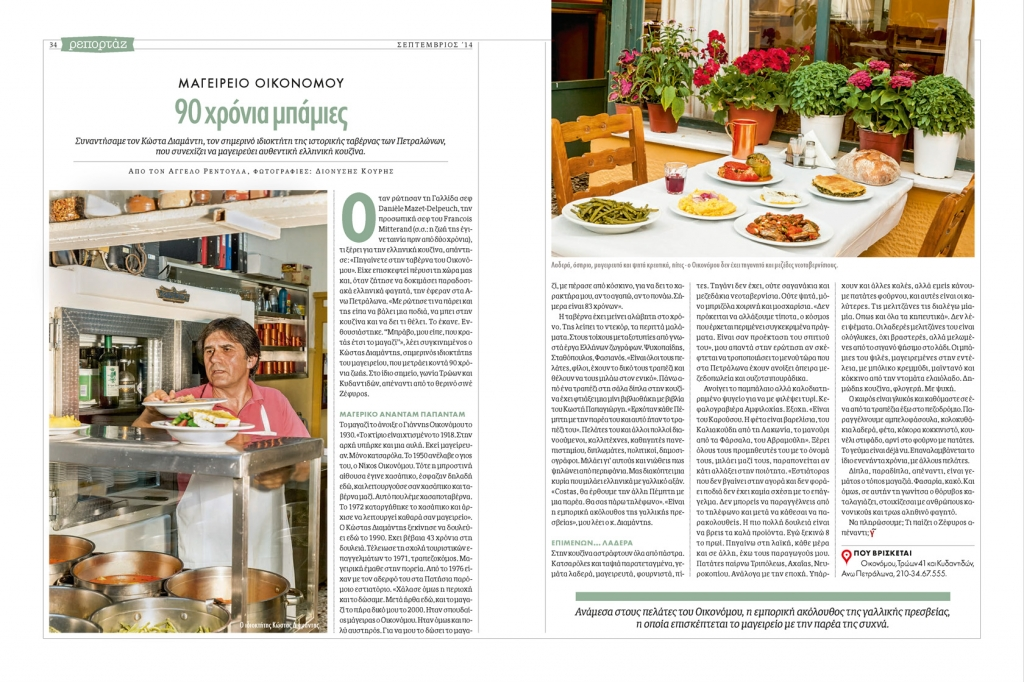 Gastronomos magazine/Oikonomou taverna