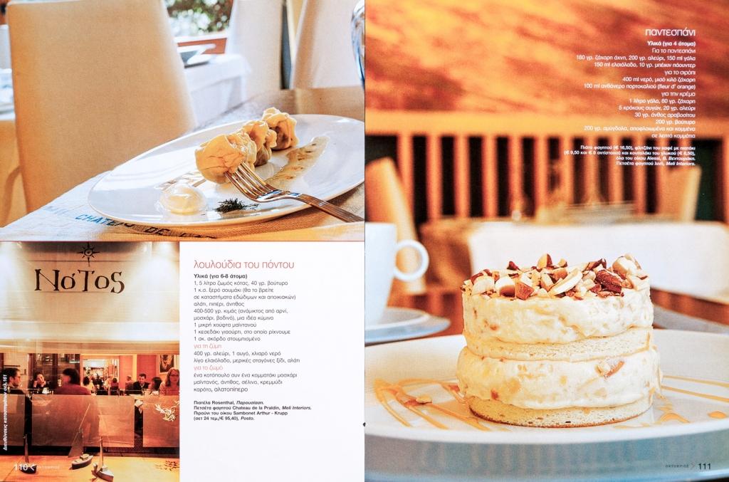 EY magazine/Notos restaurant, Brussels